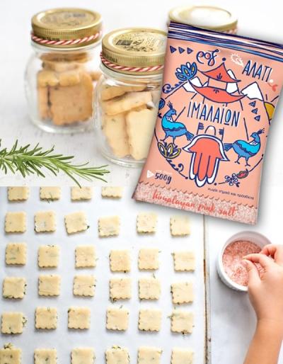 Αρωματικά μπισκότα με δεντρολίβανο και ροζ αλάτι Ιμαλαϊων